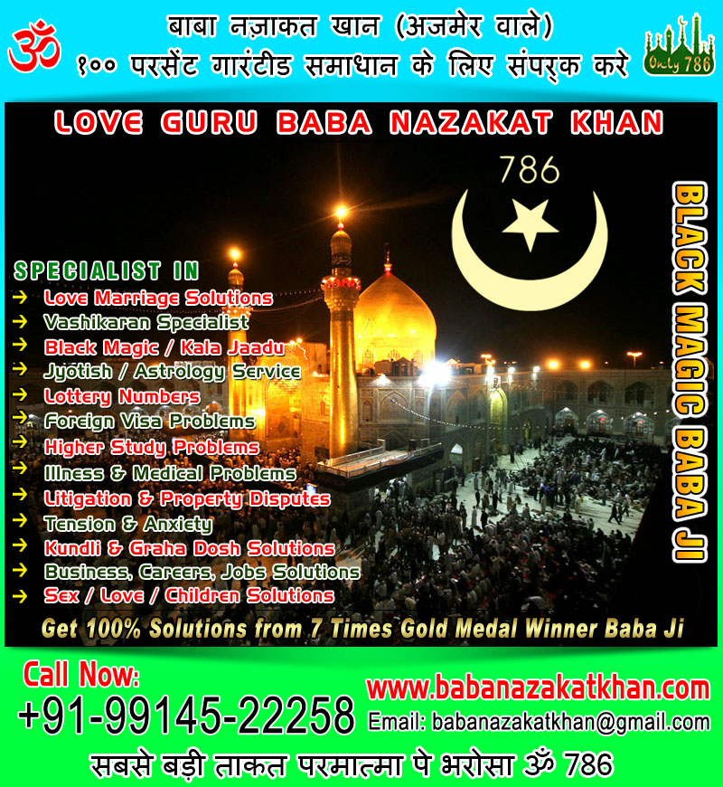 black magic specialist vashikaran specialist in india punjab ludhiana usa canada uk australia usa canada uk australia