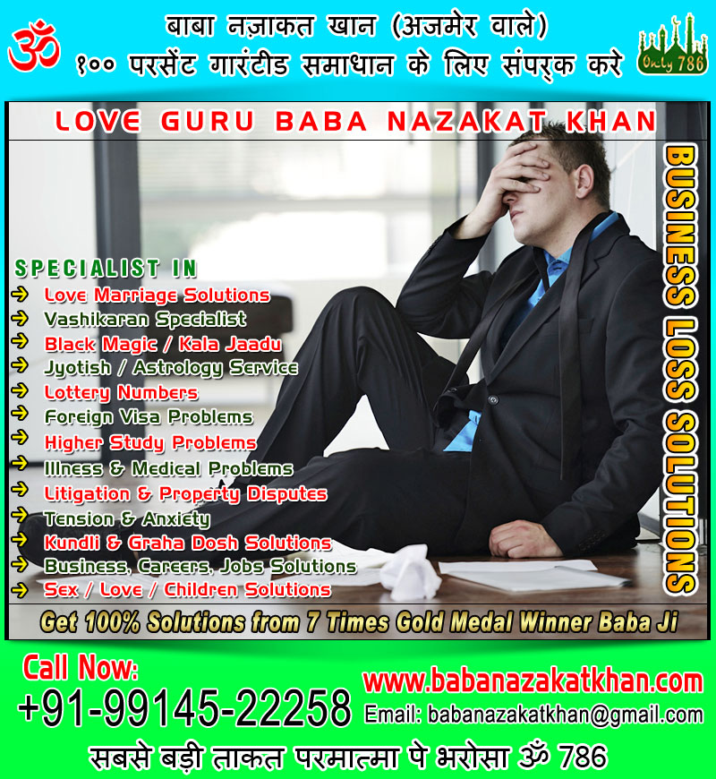 business loss solutions vashikaran specialist in india punjab ludhiana usa canada uk australia usa canada uk australia