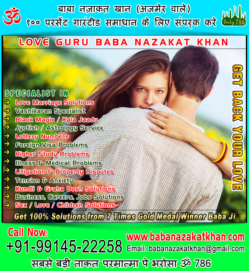 get your love back with vashikaran specialist in india punjab ludhiana usa canada uk australia usa canada uk australia