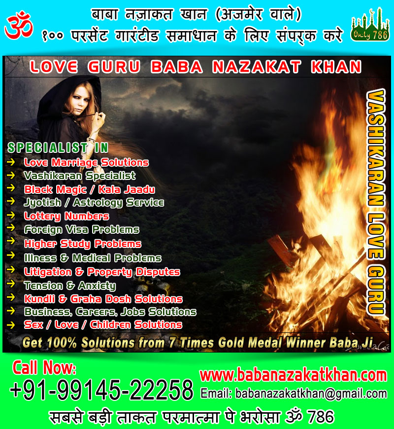 indian love guru indian love marriage specialist in india punjab ludhiana usa canada uk australia