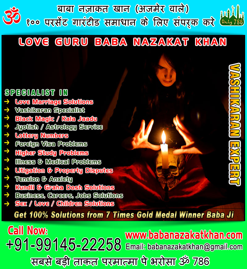 indian vashikaran specialist kala jadu black magic specialist in india punjab ludhiana usa canada uk australia