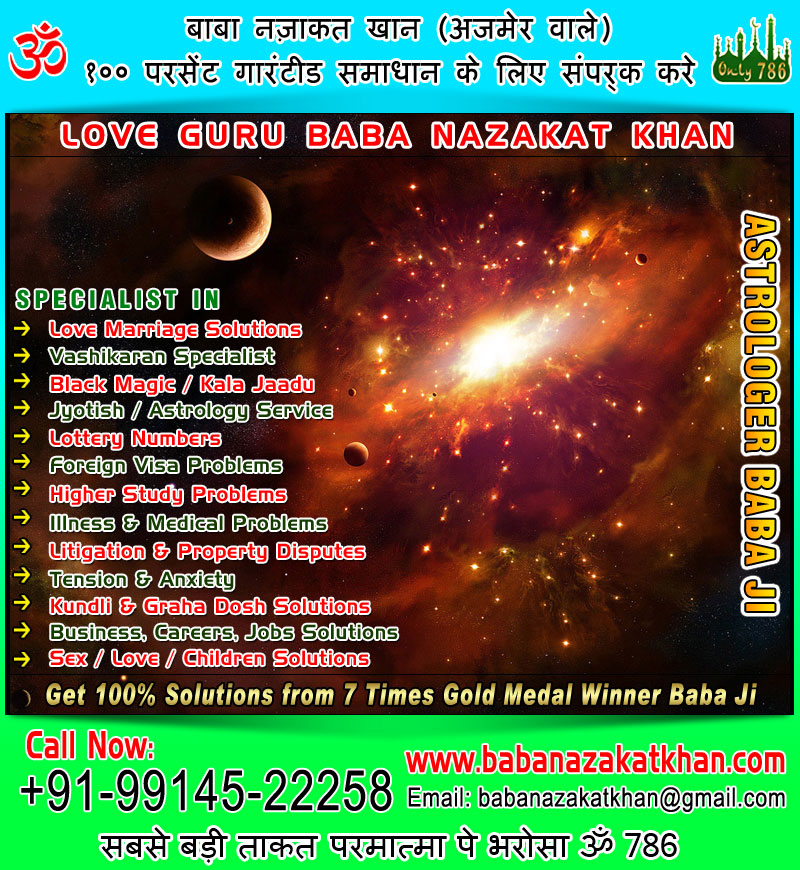love marriage vashikaran specialist in india punjab ludhiana usa canada uk australia