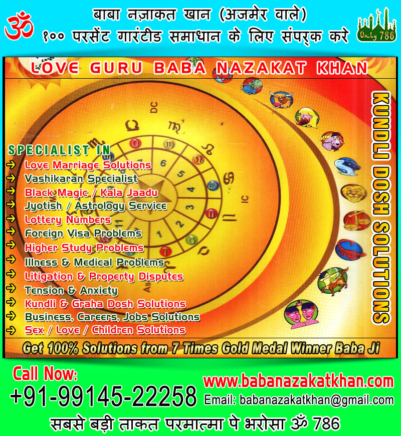 boy friend vashikaran specialist in india punjab ludhiana usa canada uk australia