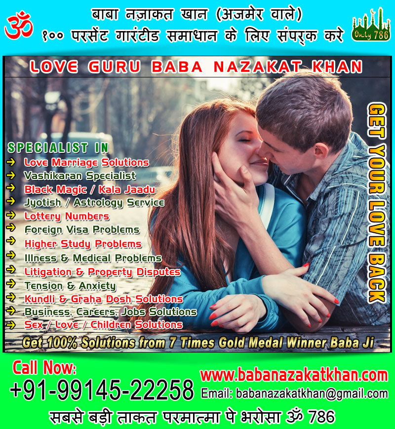 love marriage specialist love guru vashikaran specialist in india punjab ludhiana usa canada uk australia usa canada uk australia