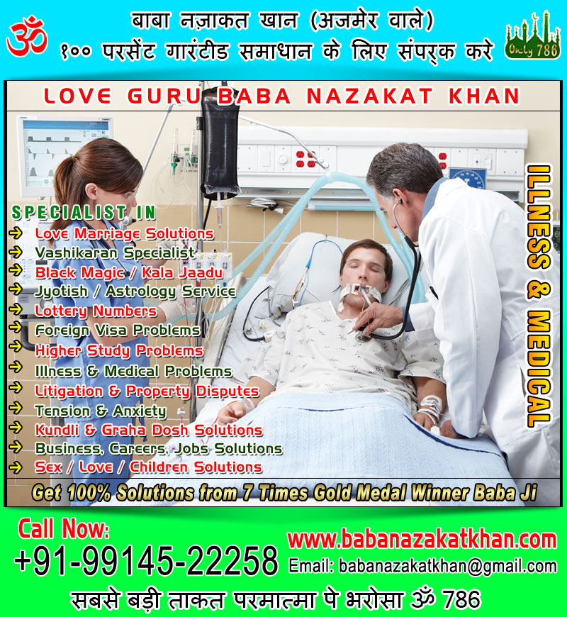 illess medical problems solutions with vashikaran specialist in india punjab ludhiana usa canada uk australia