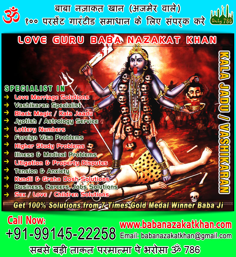 kala jadu black magic vashikaran specialist in india punjab ludhiana usa canada uk australia