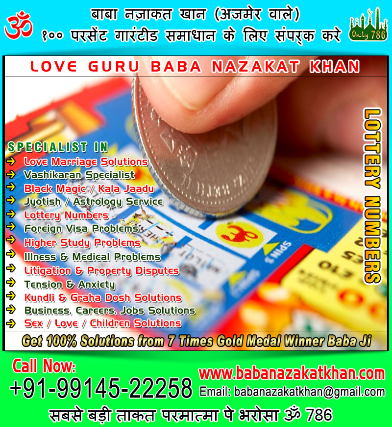 lotary number guess lotary number specialist in india punjab ludhiana usa canada uk australia