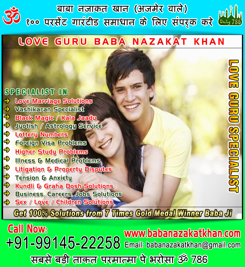 love guru love marriage solutions love specialist in india punjab ludhiana usa canada uk australia
