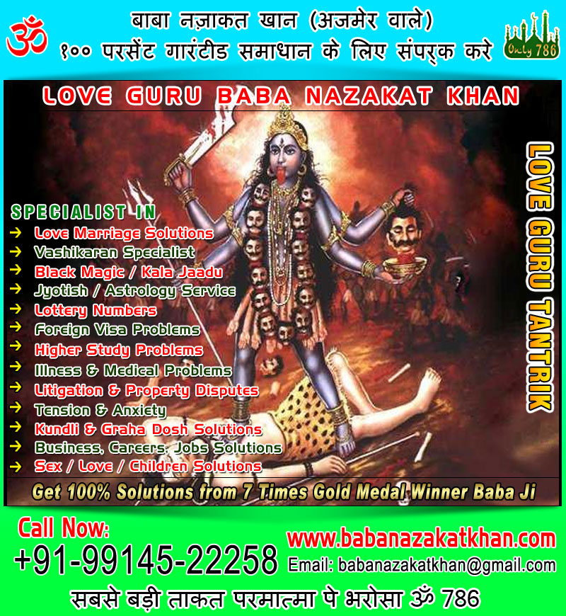 love tantrik black magic tantrik kala jadu specialist in india punjab ludhiana usa canada uk australia