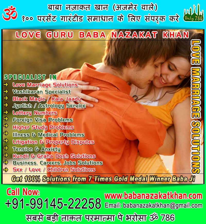 love marriage solutions black magic love guru specialist in india punjab ludhiana usa canada uk australia