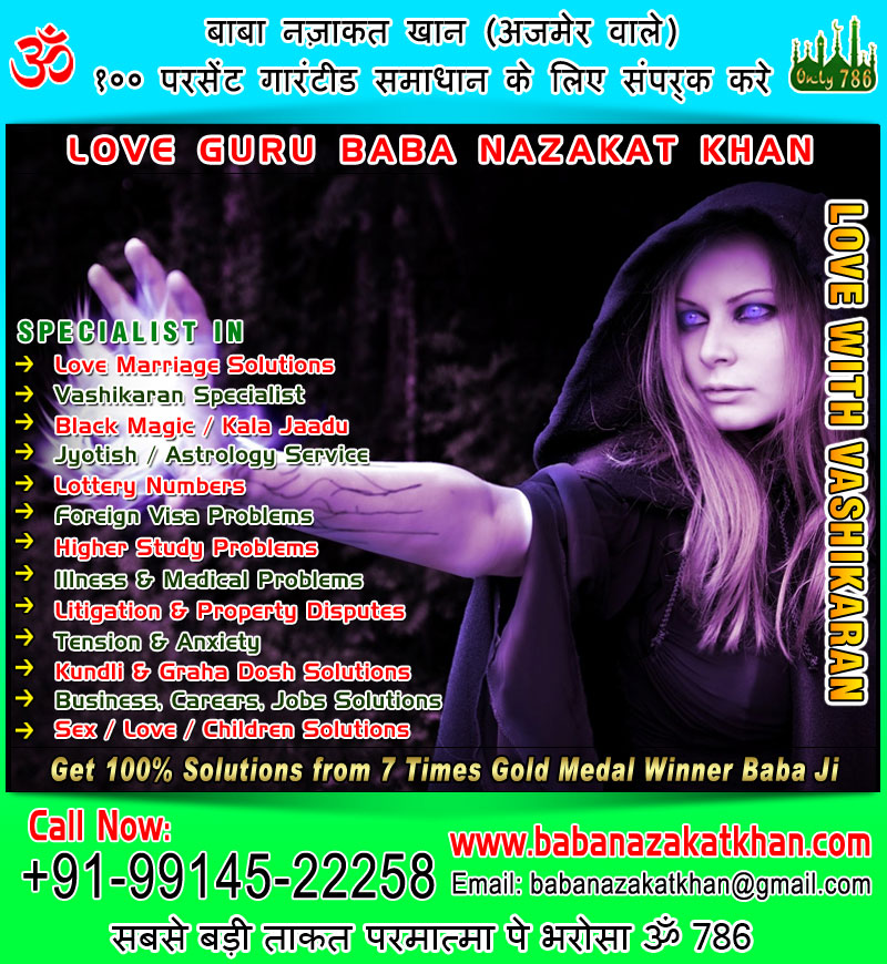 love with vashikaran love guru love marriage baba specialist in india punjab ludhiana usa canada uk australia