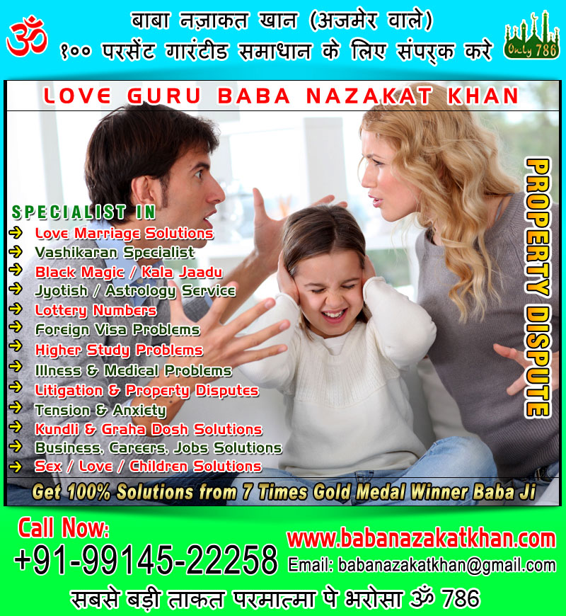 property dispute solutions with astrology vashikaran specialist in india punjab ludhiana usa canada uk australia
